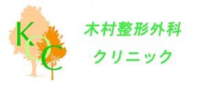 木村整形外科クリニックロゴ969