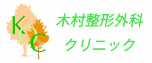 木村整形外科クリニックロゴ